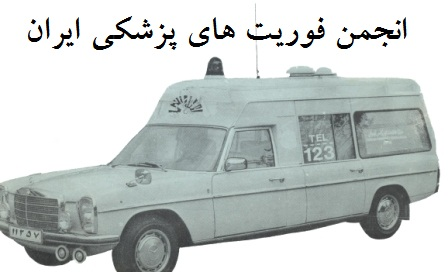 تاریخچه اورژانس پیش بیمارستانی( 115) در ایران