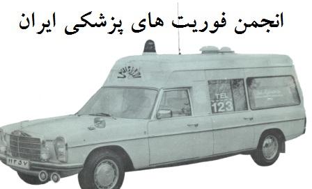 آشنایی با تاریخچه آمبولانس